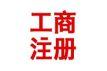 青岛工商注册