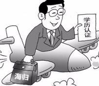 上海留学生国外学历学位认证代