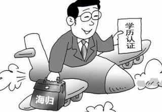 上海留学生国外学历学位认证代办-快捷办理