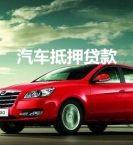 深圳汽车抵押贷款