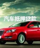 南京汽车抵押贷款