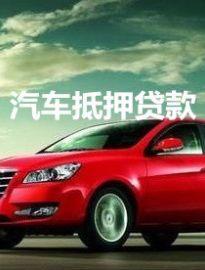来宾按揭车抵押贷款-来宾不押车贷款哪家好?