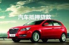 北京怀柔汽车抵押贷款
