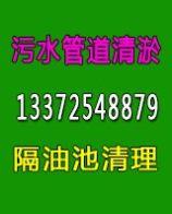 杭州西湖区清理隔油