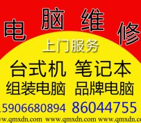 杭州新塘路电脑维修上门附近修