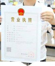 天津办理个体户营业执照需要什么资料