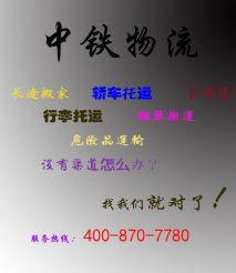 芜湖物流公司,轿车托运,芜湖行李托运,家具运输,芜湖长途搬家