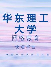 华东理工大学网络教育