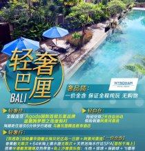 【輕奢巴厘】石家莊到巴厘島旅游,巴厘島蜜月7天