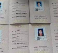 施工现场管理人员—八大员证书
