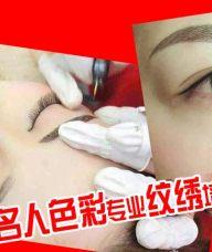 怀化化妆培训学校