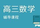 武汉江汉区高三数学补习班