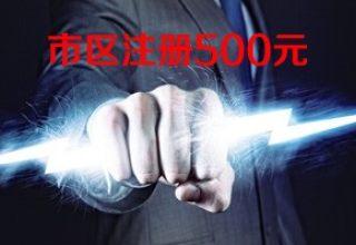上海虹口区工商代办,代理记账,公司注册