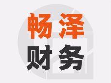 天津税务代理公司