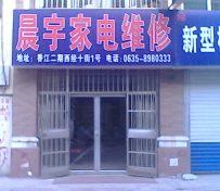 聊城上门修空调8980333
