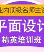 上海商业广告策划与设计高级班培训