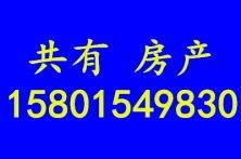 北京房产抵押贷款,抵押房产证贷款