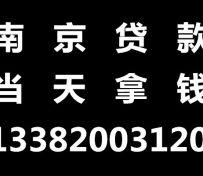 江宁,六合急用钱贷款,单凭身