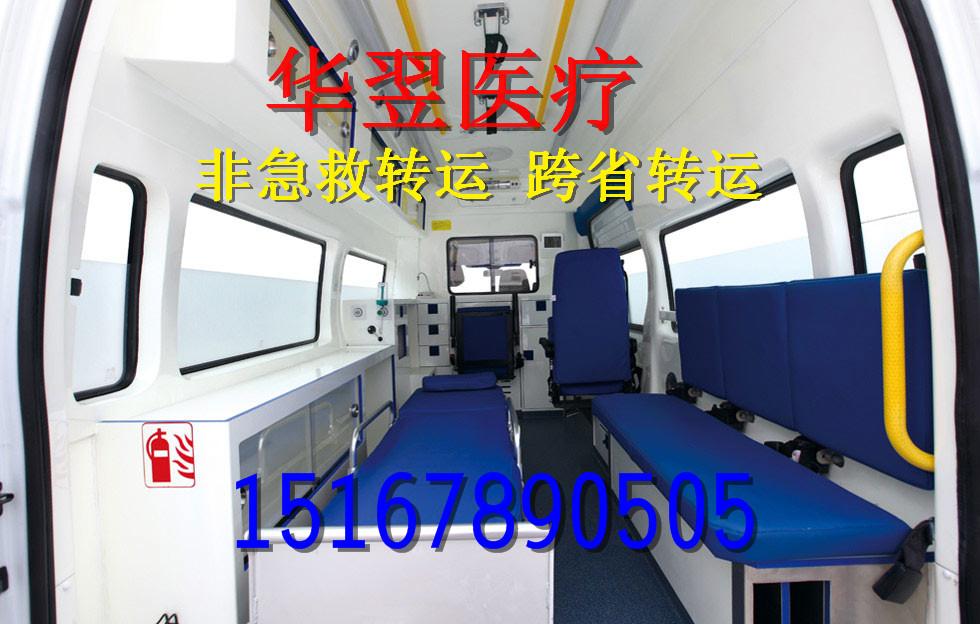 惠州本地监护型120急救车出租