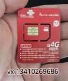 0月租注册卡手机卡,短信注册卡,注册app