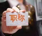 广州市2017年工程师职称评审申报开始了