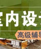 上海学室内设计培训班,哪里学好-签约就业