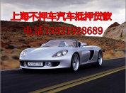 青浦区汽车抵押贷款电话15921928689