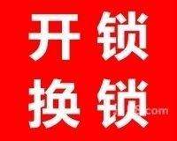 广安门开锁公司|广安门开锁15301308668