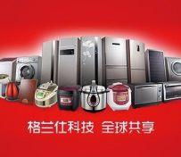 洛阳格兰仕微波炉冰箱空调网站