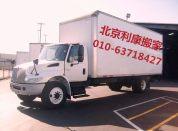 北京利康搬家 专业承接公司搬迁 居民搬家学生搬家