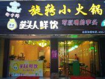 上海火锅加盟