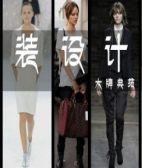 上海服装制版培训、嘉定高级服装设计培训,欢迎咨询