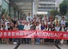 项目管理培训|广州项目管理培训
