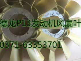 潍柴WP13专用风扇叶