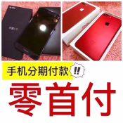 广州手机分期0首付