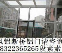 天津凤铝断桥铝门窗报价
