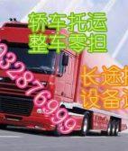 天津到深圳物流专线公司