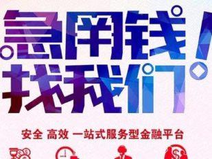 南京急用钱