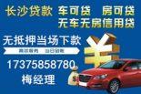长沙汽车贷款 不押车低利息2% 手续快捷 两小时內放款!