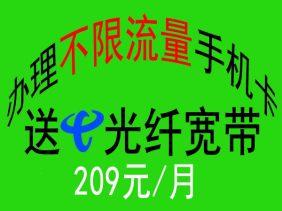 福田电信宽带新套餐,办电信无限流量卡送电信光纤宽带