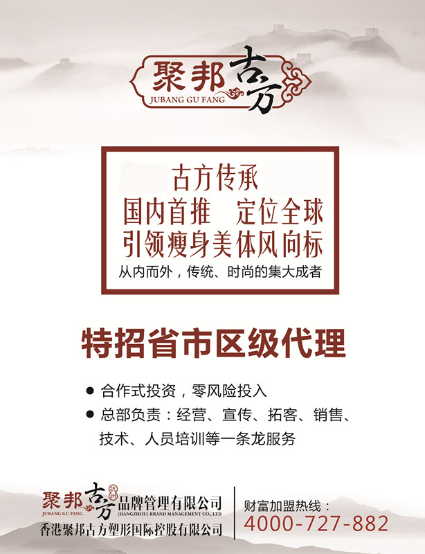 漳州市线雕减肥加盟多少钱