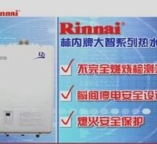 武汉林内热水器售后