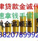 天津房产抵押贷款一般有哪些要求
