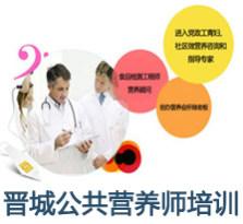 晋城公共营养师培训阳光教育培训学校专业的职业培训