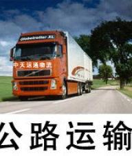 天津物流公司公路运输服务