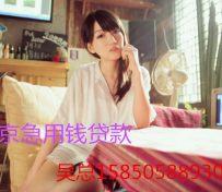 南京浦口无抵押贷款15850