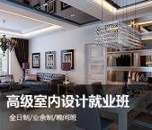上海室内装潢设计培训、室内设计师培训专业学校