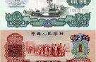 钱币人民币收藏
