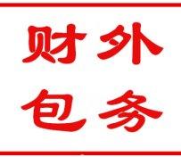 转让北京各区投资管理房地产投