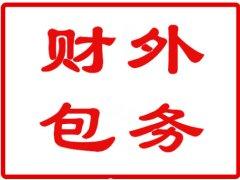 天津财务外包